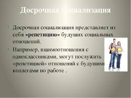 Презентация по обществознанию на тему Социализация личности курс слайда 10 Досрочная социализация Досрочная социализация представляет из себя репетицию