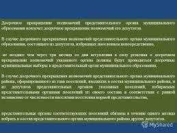 Презентация на тему Муниципальное право Российской Федерации  41 Досрочное прекращение полномочий представительного органа муниципального образования повлечет досрочное прекращение полномочий