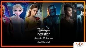 สิ้นสุดการรอคอย! Disney+ Hotstar เคาะราคาไทยปีละ 799 บาท เริ่มสตรีม 30  มิ.ย. นี้