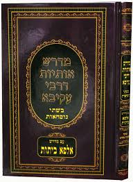 Image result for otiot d rabbi akiba
