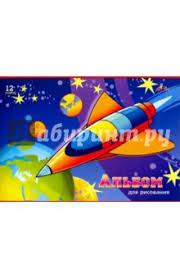 """""""<b>Альбом для рисования</b> """"Ракета"""" (12 листов) (С0223-43)"""" купить ..."""