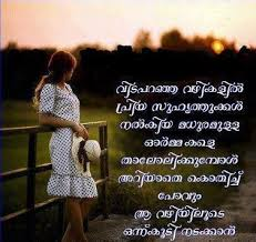 Malayalam Love Quotes For Facebook Whatsapp Malayalam Love Dp For Beauteous Whatsapp Dp For Love In Malayalam