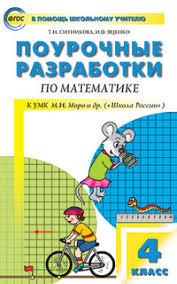 Поурочные разработки по математике класс К УМК М И Моро  Поурочные разработки по математике 4 класс К УМК М И Моро