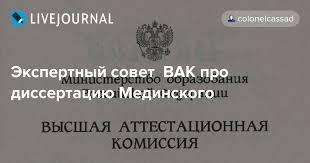 Экспертный совет ВАК про диссертацию Мединского colonel cassad