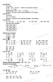 Проверочные и контрольные работы за четверть кл матем  Ответы на странице 24 Математика 3 класс Моро
