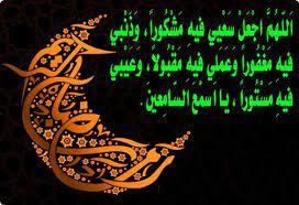 ادعية رمضان مكتوبة , افضل واجمل الادعية الدينية لشهر رمضان - كيوت