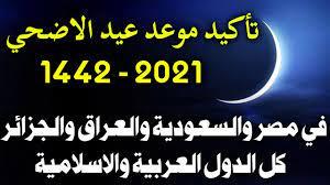 عاجل - تأكيد موعد عيد الاضحي 2021 - 1442 وموعد أول ذو الحجة في السعودية  والعراق والجزائر وباقي الدول - YouTube