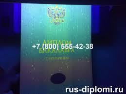 Купить красный диплом с отличием в Москве каталог с ценами  Диплом бакалавра с отличием