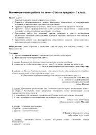 ИТОГОВАЯ КОНТРОЛЬНАЯ РАБОТА класс  Мониторинговая работа по теме Союз и предлог 7 класс