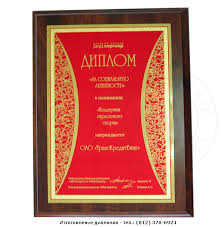 Награды плакетки призы медали изготовление и гравировка  изготовление наградных дипломов