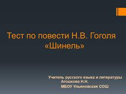 Тест по повести Н В Гоголя Шинель й класс