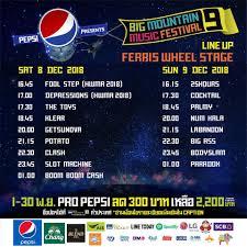 ตารางโชว์ PEPSI presents BIG MOUNTAIN... - Big Mountain Music Festival