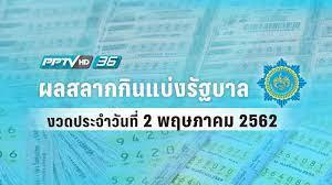 ตรวจหวย : PPTVHD36