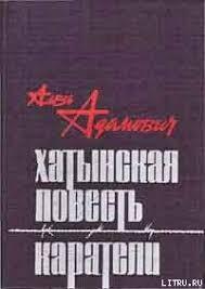 """Книга """"<b>Каратели</b>"""" - <b>Адамович Алесь Михайлович</b> скачать ..."""