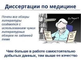 Презентация на тему Как писать обзор литературы по медицине  слайда 15 Диссертации по медицине Почти все обзоры литературы создаются с использованием ч