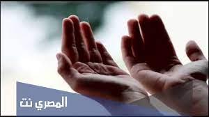 أدعية يوم عرفة لقضاء الحاجة مكتوبة من السنة النبوية - المصري نت