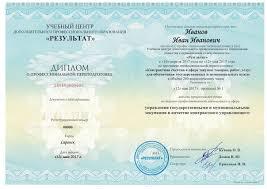 Дистанционное обучение по ФЗ с выдачей диплома или удостоверения  Диплом о профессиональной переподготовке по 44 ФЗ 260 часов