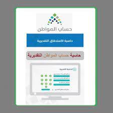 استعلام عن حساب المواطن برقم الهويه 1440 - مجلة هي