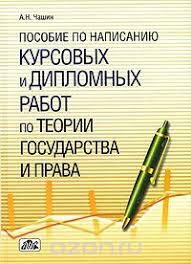 Пособие по написанию курсовых и дипломных работ по теории  Пособие по написанию курсовых и дипломных работ по теории государства и права