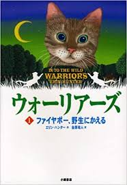 Into the Wild (<b>Warriors</b> (Erin Hunter)) (<b>Japanese</b> Edition): Hunter ...