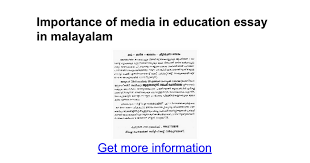 importance of media in education essay in malayalam google docs