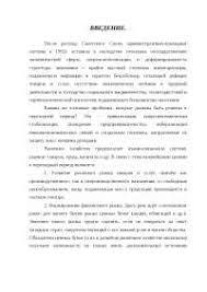 Роль государства в переходной экономике Украины курсовая по  Роль государства в переходной экономике Украины курсовая по гражданскому праву и процессу скачать бесплатно законодательно