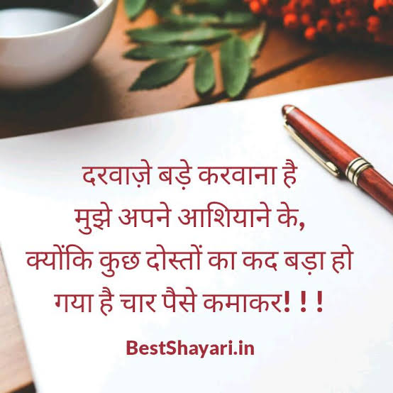 friendship love shayari in hindi