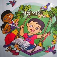 BENGALI STORY FOR KIDS AND CHILDREN