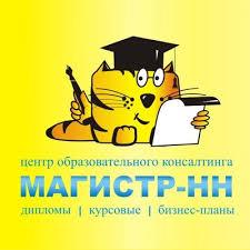 Дипломы курсовые magistr nn twitter Дипломы курсовые