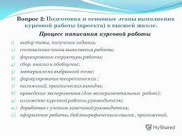 Презентация на тему Реферат как форма самостоятельной работы  8 Вопрос 2 Вопрос 2 Подготовка и основные этапы выполнения курсовой работы