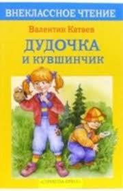 <b>Катаев Валентин Петрович</b> - <b>Дудочка</b> и кувшинчик. Скачать книгу ...