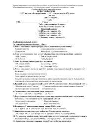 Контрольная работа по теме Советское государство и Контрольная работа по теме Советское государство и Специализированное структурное образовательное подразделение Посольства России в Египте средняя