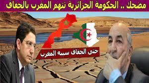 عـاجل ..في نكتة جديدة .. الجزائر تتـ ـهم المغرب اليوم بسـ ـرقة مياه سدودها  - YouTube
