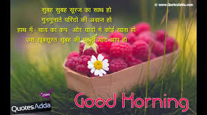 Good Morning Quotes Hindi Sms Best Of Good Morning Hindi Quotes Best Wishes SMS Greetings Whatsapp