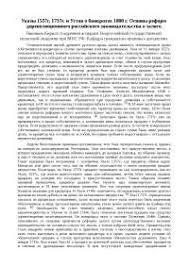 Реферат на тему Указы г г и Устав о банкротах г  Указы 1557г 1737г и Устав о банкротах 1800 г Основы реформ дореволюционного российского