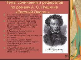 Презентация на тему А С Пушкин Евгений Онегин Смысл и значение  3 Темы сочинений и рефератов