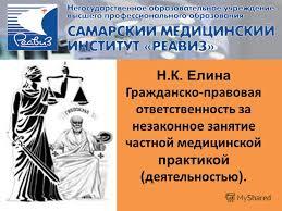 Презентация на тему Н К Елина Гражданско правовая  1 Н К Елина Гражданско правовая ответственность за незаконное занятие частной медицинской практикой деятельностью