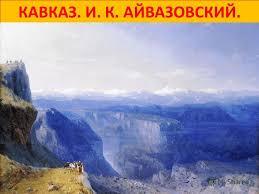 Презентация на тему Доклад на тему Горы Северного Кавказа  8 ОЗЕРО РИЦА
