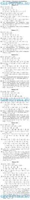 ГДЗ решебник по математике класс Ершова Голобородько Сложение и вычитание положительных и отрицательных чисел