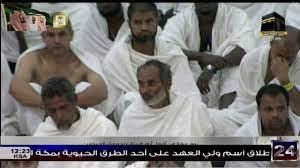 خطبة يوم عرفة 9 ذو الحجة 1440 -10-08-2019 - YouTube