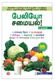 Paleo Diet Chart For Non Vegetarians In Tamil Buy Paleo Samayal Saivam Vegetarian Paleo Recipes Tamil