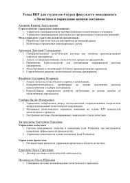 Тематика дипломных работ проектов выпускников Темы ВКР для студентов 4 курса факультета менеджмента Аленина Карина Анатольевна
