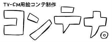 Tvcm絵コンテ 料金表