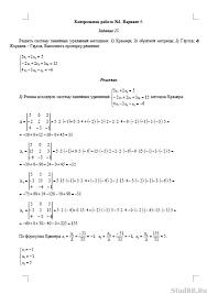 Контрольная работа № и № по Линейной алгебре Вариант №  Контрольная работа №1 и №2 по Линейной алгебре Вариант №5 22 09 15
