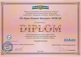 СП ООО o zerae climate control  Диплом iii степени по номинации За обеспечение безопасных условий труда улучшение эстетики и культуры производства