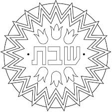 Shabbat Coloring Page Google Search Jewish Education Jewish