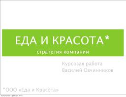 Еда и красота стратегия компании курсовая  ЕДА И КРАСОТА стратегия компании