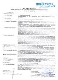 оценщики сертификаты оценка Диплом о профессиональной переподготовке ПП 1 №380376 регистрационный №443 выдан 16 01 2009 года ГОУ ВПО Башкирский государственный университет