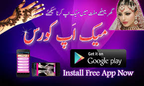 makeup beautician course urdu 9 4 screenshot 1