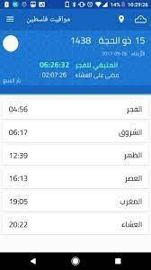 مواقيت فلسطين for Android - APK Download